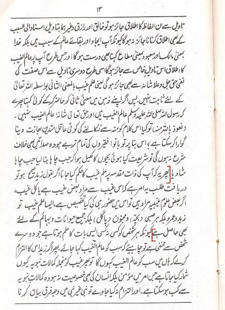 Ashraf Ali Thanvi writing About Knowledge Of Huzoor صلی اللہ علیہ وسلم