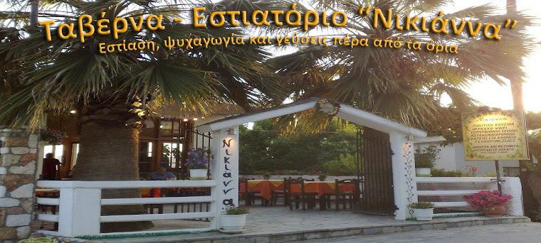 Nikianna Taverna Estiatorio - Νικιάννα Ταβέρνα Εστιατόριο