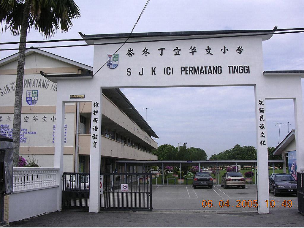 SJK(C) PERMATANG TINGGI