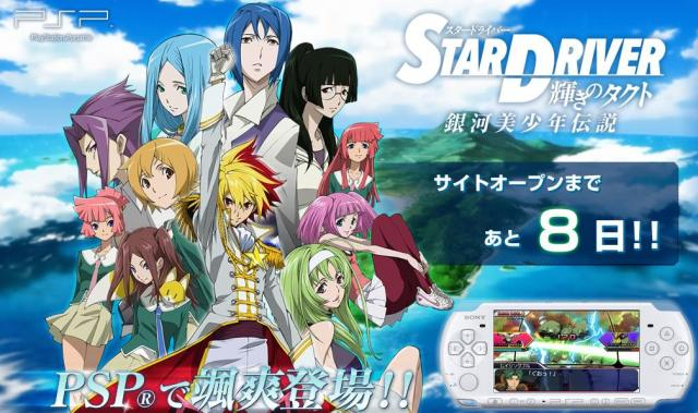 Star Driver Merilis Versi Game(PSP)