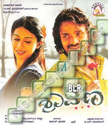 bevu bella kannada film mp3 free