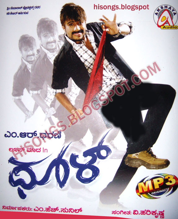 New Kannada Songs Download- Latest Kannada MP3 Songs Online Free on