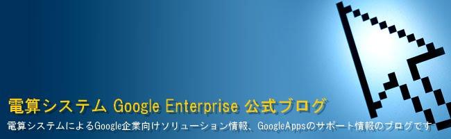 電算システム Google Enterprise公式ブログ