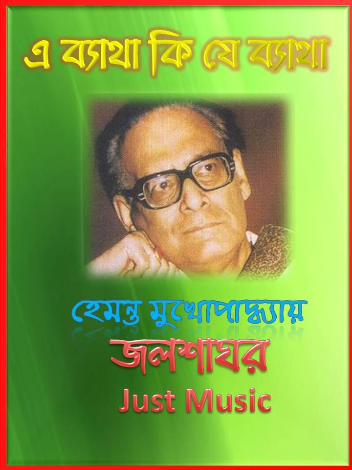 Bangla song hemanta mukhopadhyay