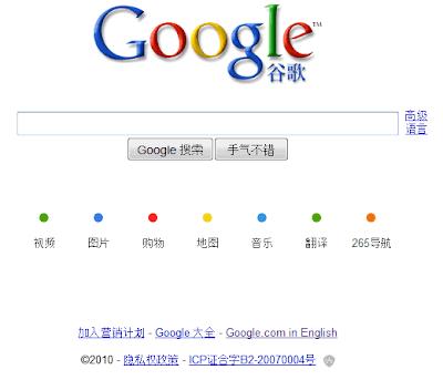 google, china, google.cn