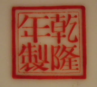 Qianlong bulb pot mark in kaishu normal script style