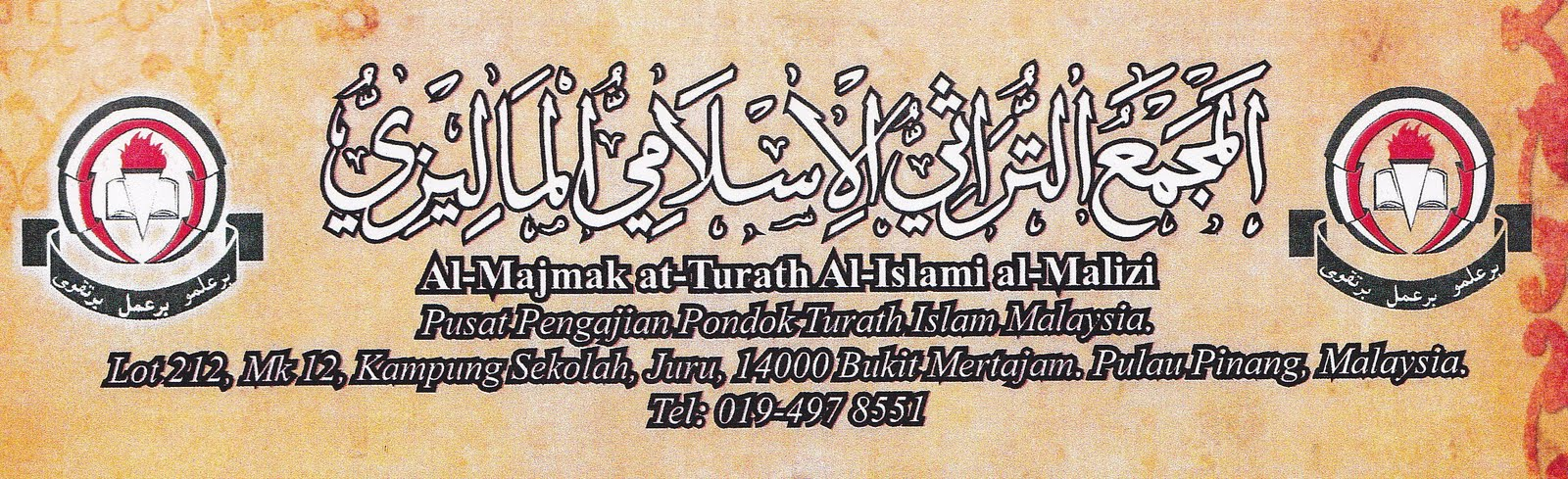 AL-MAJMAK AT-TURATH AL-ISLAMI AL-MALIZI