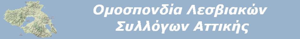 Ομοσπονδία Λεσβιακών Συλλόγων Αττικής