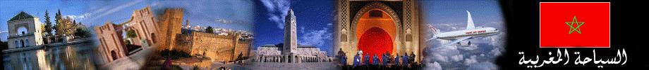 السياحة المغربية