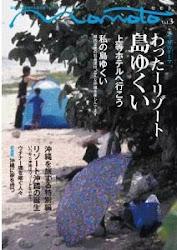 雑誌「momoto」