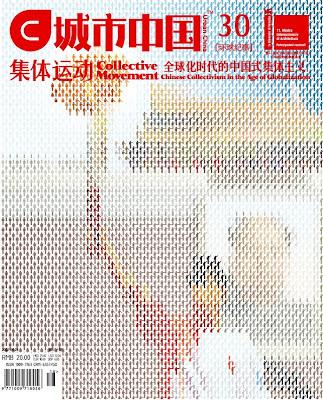 Urban China Issue 30