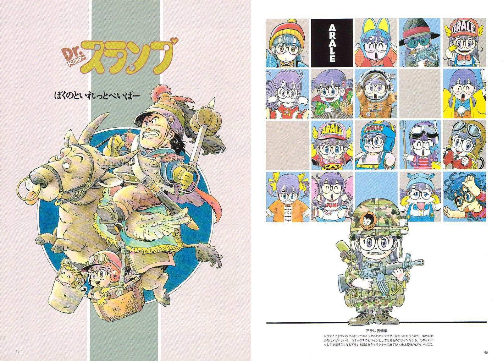 akira toriyama the world pdf