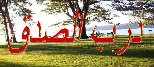 أصدق منتدى روحاني بالعالم