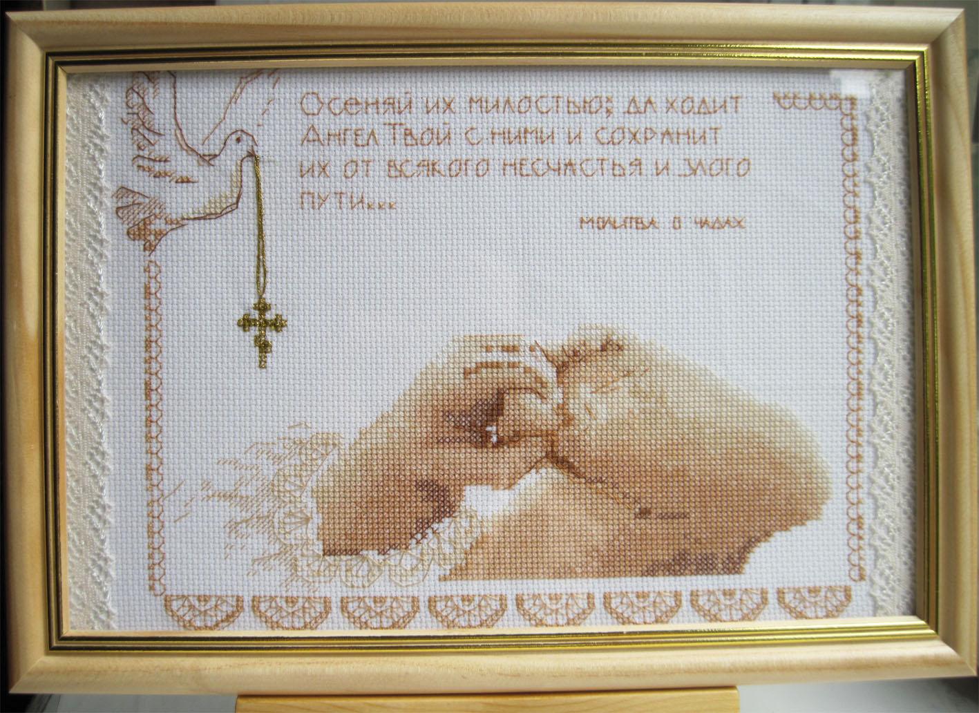 Близится Пасха и вышивка на религиозную тематику как нельзя к стати.  Как вам молитва о детях.