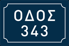 ΟΔΟΣ343