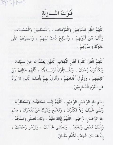 Doa selepas solat dalam bahasa rumi