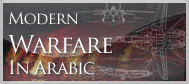 arabicwarfare