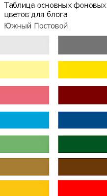 таблица основных цветов
