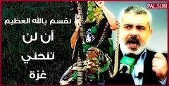 لن تنحنى غزة