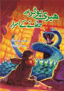 Harry Potter and the Chamber of Secrets By Moazzam Javed Bukhari