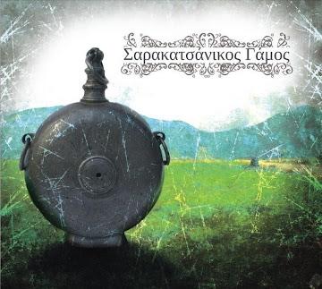 Παραγωγη CD του Συλλόγου