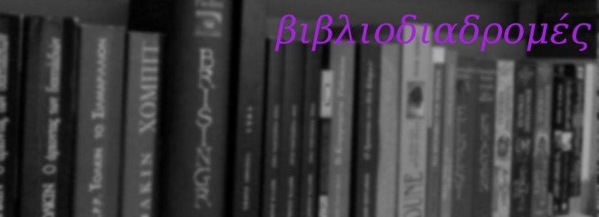 Βιβλιοδιαδρομές