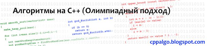 Алгоритмы на С++ (олимпиадный подход)