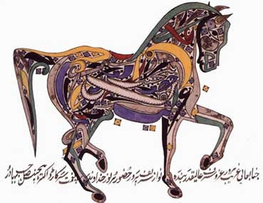Calligraphy Islamic art - animals