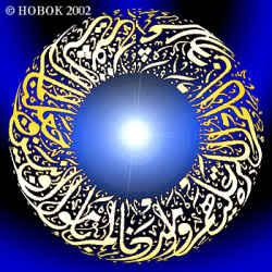 Raihani Style calligraphy