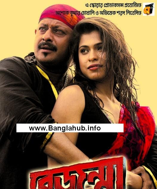Ami Ki Tomay Songs Download: Bengali Movie Songs Mp3 Download