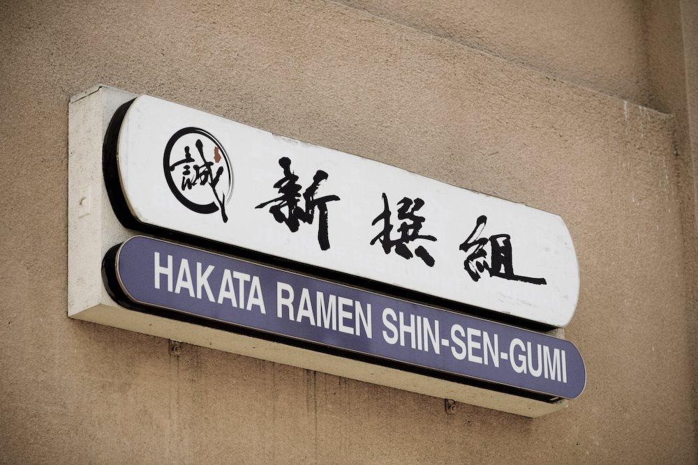 Hakata Ramen Shin Sen Gumi