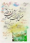 آثار خوشنویسان معاصر