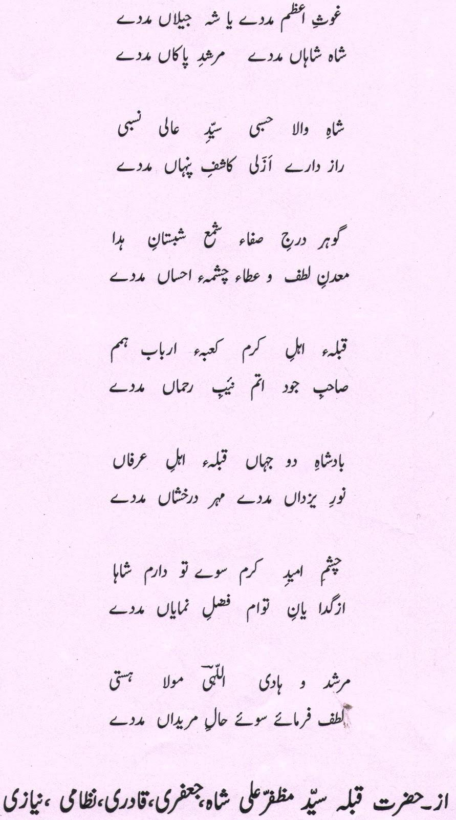 Lyrics of ya ali