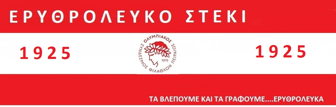 ΕΡΥΘΡΟΛΕΥΚΟ ΣΤΕΚΙ