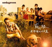 Sodagreen / Su Da Lv