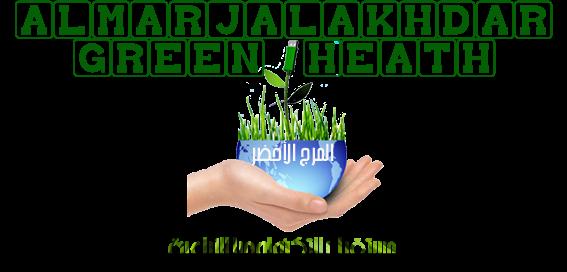 المرج الأخضر