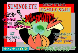 2011/01/02/Sun-SUMINOE EYE NEW YEAR FAMILY SALE