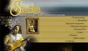 Сайт СОНАТА