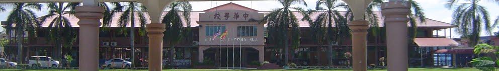 SJK(C) Choong Hua Banting 万津中华学校