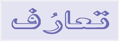 http://4.bp.blogspot.com/_RcdFoNcReXM/TMg478aqYcI/AAAAAAAAATE/Z3hVUl7_Y0k/s400/Taaruf.109151528_std.jpg