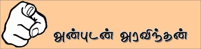 அன்புடன் அரவிந்தன்