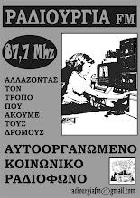 Ραδιουργία FM