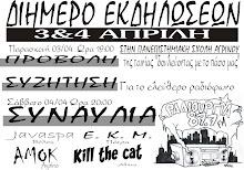 Aφίσα εκδήλωσης της Ραδιουργίας