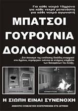 Aφίσα Συνέλευσης εξεγερμένων