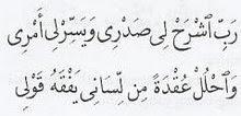Doa pembuka hati