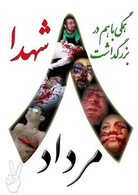 پوستر هشت مرداد - بزرگداشت شهدای جنبش سبز