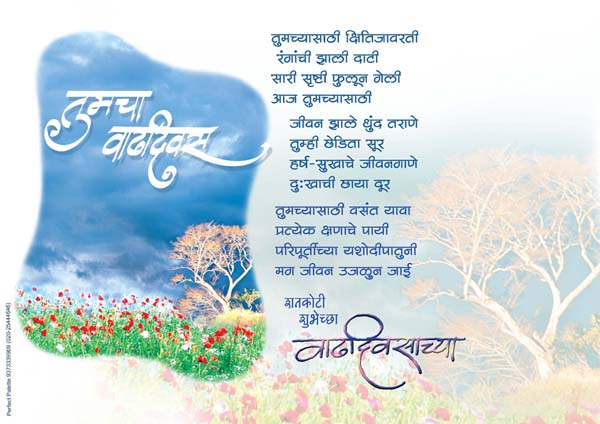 <b>Marathi birthday greetings</b>
