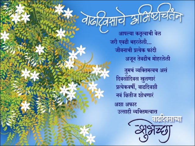 Marathi birthday greetings