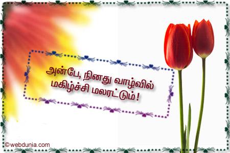 New Year Card: Tamil New Year Cards, Tamil New Year Greetings