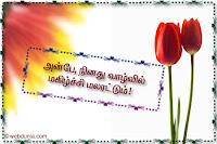 Tamil new year floral greetings